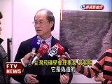 Taiwan Alien : Policeman Photographed Transparent Creature Near Jiaming Lake In Taiwan