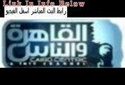 بث مباشر قناة القاهرة والناس - رابط البث المباشر اسفل الفيديو