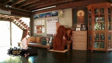 การดำเนินชีวิตตามหลักพุทธวจน พระอาจารย์ คึกฤทธิ์ โสตฺถิผโลวัดนาป่าพง