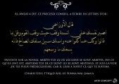Le terme Jins ul 'Amâl était inconnu des Salafs [Shaykh al-Fawzân]