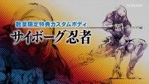 Metal Gear Rising Revengeance : Skin de Gray Fox et de Raiden de MGS4