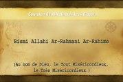 Apprendre sourate 109 Al-kafiroun (apprendre le coran) El-menchaoui