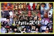 2013年1月16日 ピカルの定理 新春スペシャル 嵐 相葉雅紀 コロッケ 渡辺直美