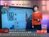 山东聊城艳照官员被撤职 不雅视频首曝光