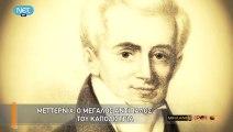 Ιωάννης Καποδίστριας ~ Μηχανή του Χρόνου (1ο μέρος)