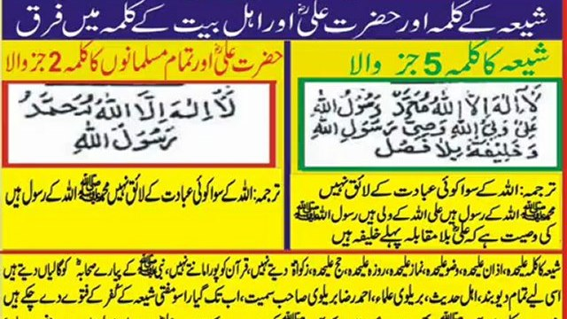 Muslims vs shia kalma  shia are not muslims