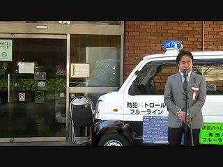 防犯パトロール ブルーライン出発式 5 神奈川県議会議員 山口貴裕 様 祝辞