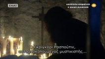 Διάσημα μυστήρια ~ Δολοφονία Ρασπούτιν