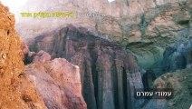 עמודי עמרם באילת - טיולי אילת סיטי