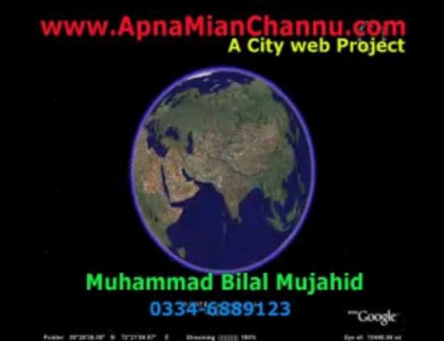 MianChannu, Mian Channu, Apnamianchannu.com, Mianchannun.com by Bilal Mujahid 03346889123