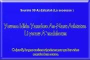 Apprendre Sourate 99 Az-Zalzalah (apprendre le coran) El-Menchaoui