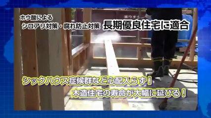 CM3 日本ホウ酸処理協会 ショートCM