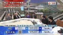 2013-02.21 PRIMENEWS TPPをアメリカの視点から考える - 1