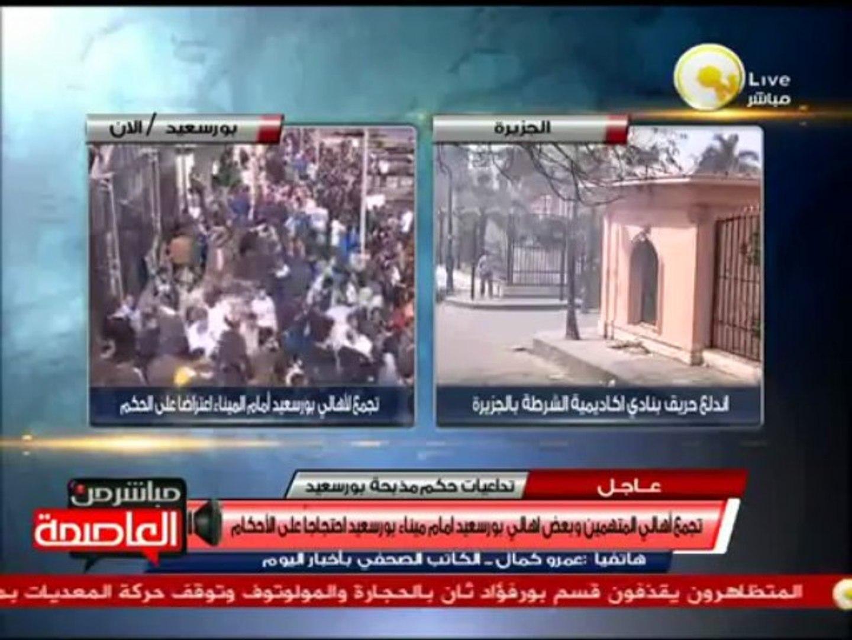 عمرو كمال: الإعلام سبب زيادة الغضب في الشارع