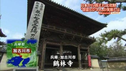 【動画・拡散】盗まれた重要文化財は580点韓国窃盗ビジネスの実態とは