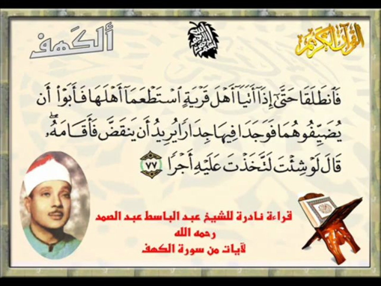 Sourat Al Kahf قراءة نادرة للشيخ عبد الباسط عبد الصمد لآيات من