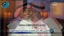 عبدالله النفيسي عبر أم بي سي يعلن تأييده لمشروع الملك عبدالله للكونفدرالية: خطر إيران يدفعني لتأجيل الخلافات السياسية