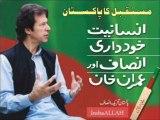 "Amazing PTI Song ""Banay ga Naya Pakistan"" by Atta Ullah EsaKhelvi"