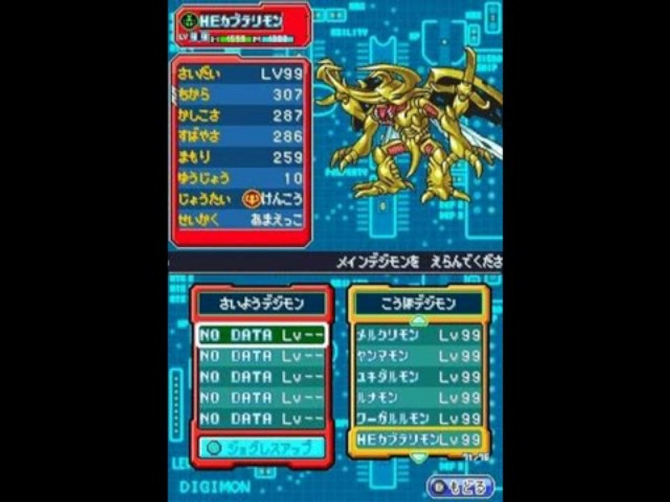 Download Digimon Story Super Xros Wars Blue Ds Rom 2013 Video Dailymotion