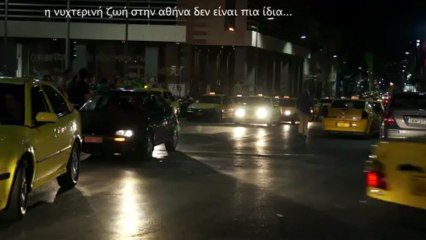 TAXI. Athens by night (wideangle)
