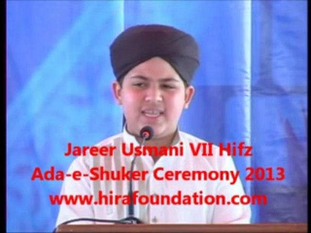 JareerUsmani recited a beautiful Hamd in HFS 1st Ada-e-Shuker ceremony for Huffaz 2013