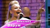 Анжелика Варум - Нарисуй любовь - Давай поженимся!