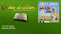 Cheik Ali Hodayfi - Sourate Al-Fajr - Dar al Islam