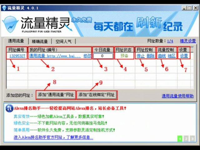 Web Traffic Exchange Bot