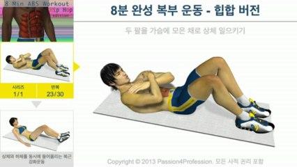 8분 완성 복부 운동 - 힙합 버전