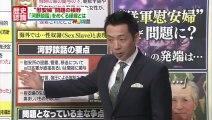 5/28 ミヤネ屋「河野談話とは何か?朝日の捏造を報道!」