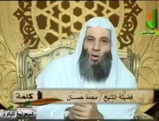 لماذا ندعو الله فلا يستجاب لنا – الشيخ محمد حسان