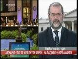 Λαγκάρντ- Όχι σε μείωση των φόρων στην Ελλάδα