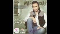 اغنية وائل جسار - نفسي اعترفلك | النسخة الاصلية | 2013