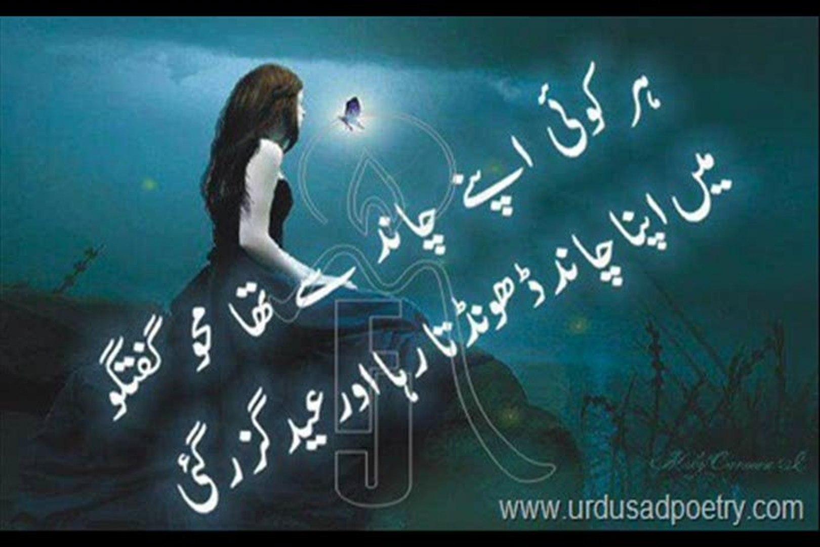 sad song mare dastan hasrat wo sona sona k roe sad song