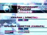 30 тур - Ростсельмаш - Факел(Воронеж)1-1