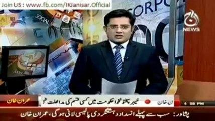 IMRAN KHAN PRESS CONFERENCE IN KPK 24TH JUNE 2013