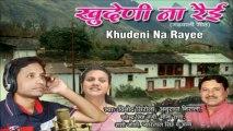Khudeni Na Rayee Title Song - Latest Garhwali Album 2012 By Vinod Sirola