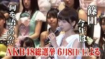 「AKB48総選挙」篠田麻里子CM15秒