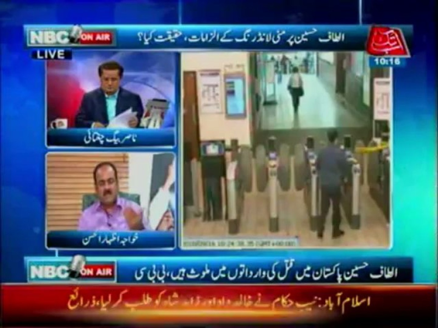 NBC OnAir EP 55 Part 1-11 July 2013-Topic-BBC Documentary on Altaf Hussain, MQM Version, PM Visit to