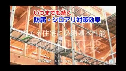 JBTA 一般社団法人 日本ホウ酸処理協会 PV 第二ステージへ