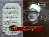تلاوة من عام 1966 للشيخ محمود خليل الحصرى - سورة الحج