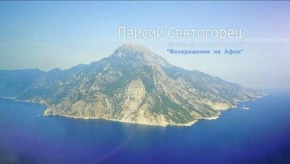 Паисий Святогорец. 'Возвращение на Афон' (Фильм четвертый)