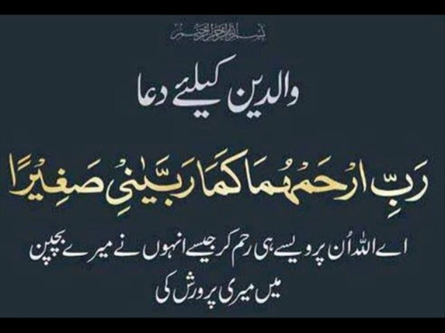 DUA BEST FOR MOTHERS FATHERS AZAB QABAR