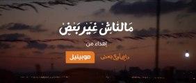 Mobinil Ramadan (2013) - Dayman Maa Baad  HD