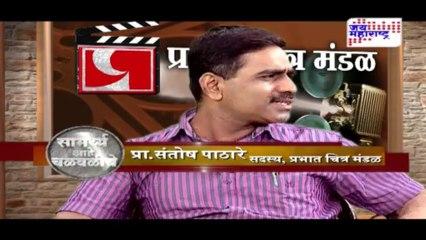 Samarthya Aahe Chalwalicha, Episode 8 | Prabhat Chitra Mandal