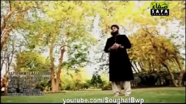 Subhan Allah Subhan Allah by Hafiz Ahmed Raza Qadri new Ramadan Album Naat (2013)