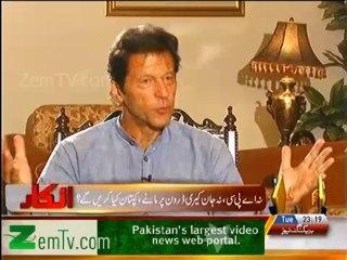 INKAAR - CHAIRMAN PTI IMRAN KHAN EXCLUSIVE INTERVIEW – 6TH AUGUST 2013