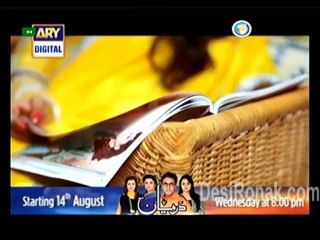 Mere Humrahi -  Episode 1 - August 12, 2013 - Part 3