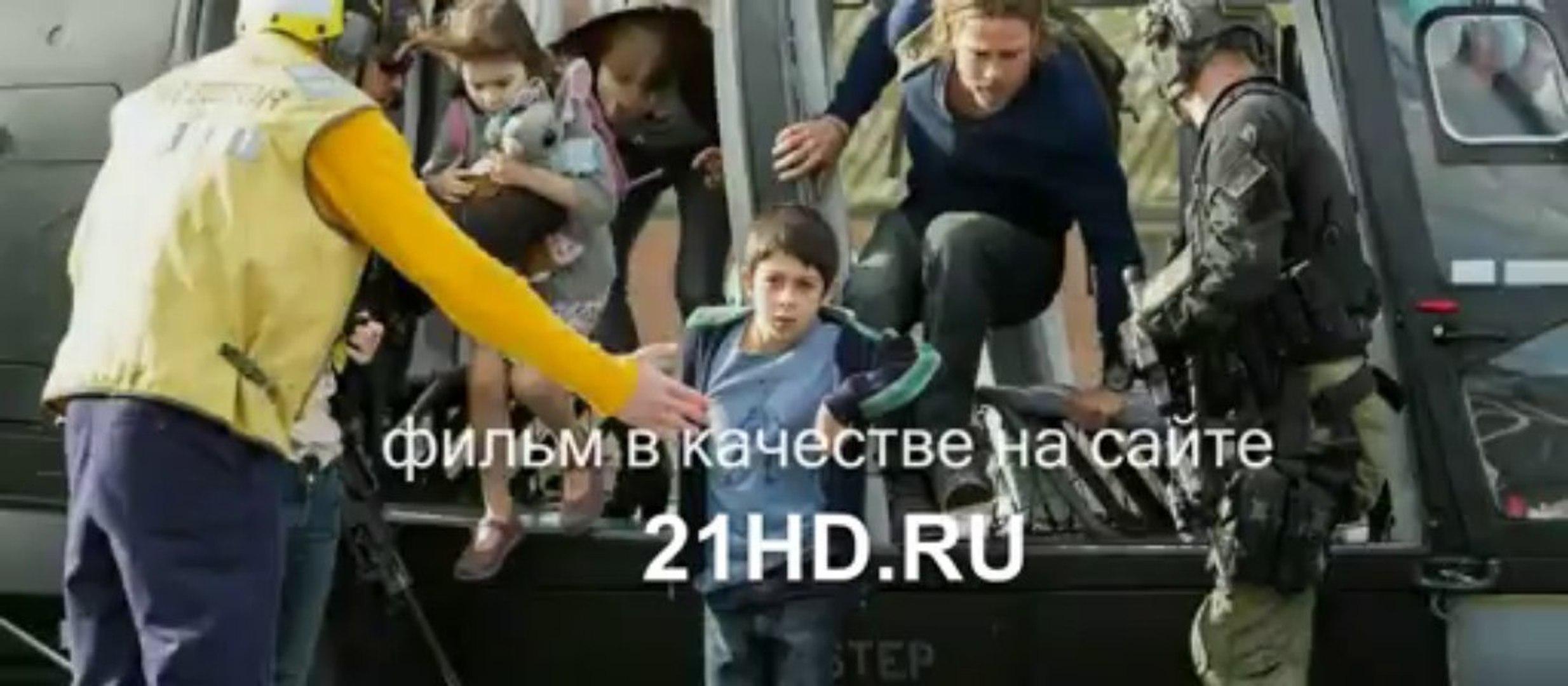 DVD - Война миров Z смотреть онлайн 2013 - to purge the city from the zombie