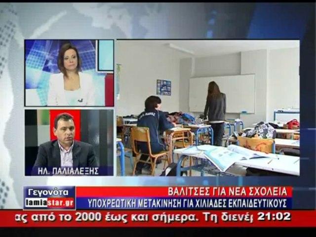 580 εκπαιδευτικοί πλεονάζουν στην Στερεά Ελλάδα και μετακινούνται